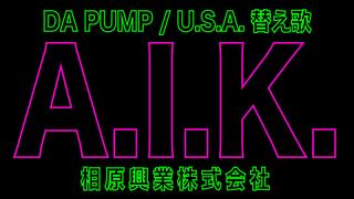 a.i.k._Youtube.jpg
