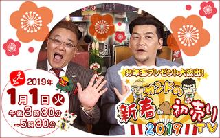 サンドの新春初売り.png