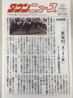 タウンニュース2019.2.16.jpeg