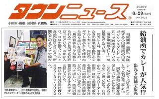 タウンニュース20200829.jpg