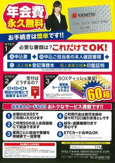 出クレ法人2.jpg