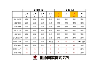 営業カレンダー_page-0001.jpg