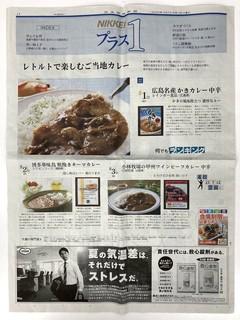 日経プラス1(2020.8.1).JPG
