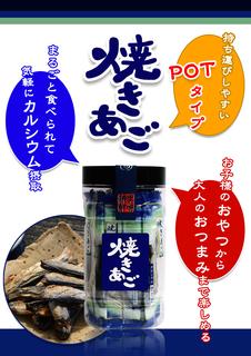 焼きあこヒロPOTチラシ (2).jpg