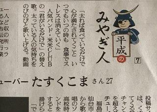 読売新聞宮城版(2019.1.9).jpg