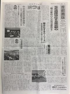 首都圏版2019.2.25.jpeg