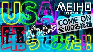 MEIHO.jpg