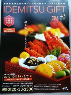 gift2010.10.jpg