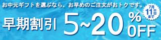 summergift2019_hayawariyokobana.jpg