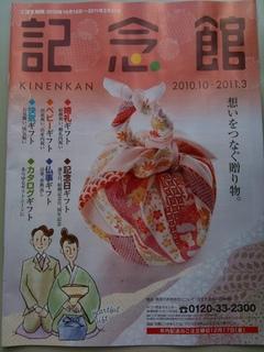 kinenkan2010.10.jpg