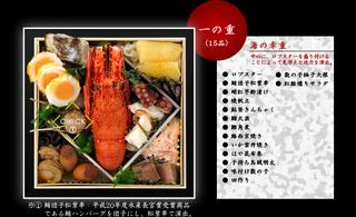 osechi-gensen2.jpg