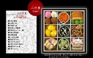 osechi-gensen3.jpg