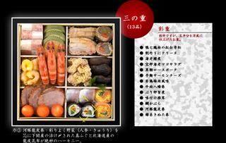 osechi-gensen4.jpg