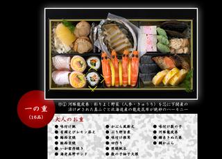 osechi-hatsuyume2.jpg