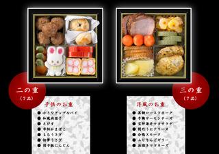 osechi-hatsuyume3.jpg