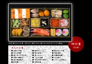 osechi-hatsuyume4.jpg