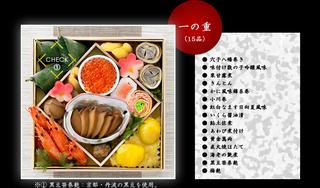 osechi-kyouto2.jpg