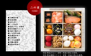 osechi-kyouto3.jpg