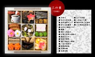osechi-kyouto4.jpg