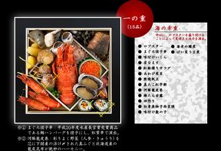 osechi-uoman2.jpg