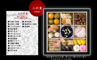 osechi-uoman3.jpg